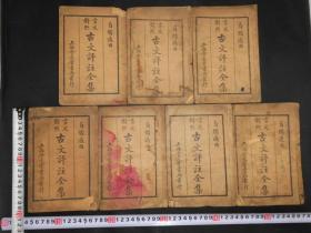 民国石印《古文评注全集》一套八本全,现存七本,少第一本。内容都是古代文人墨客留下的名篇佳句,阅读尚佳。书号121号