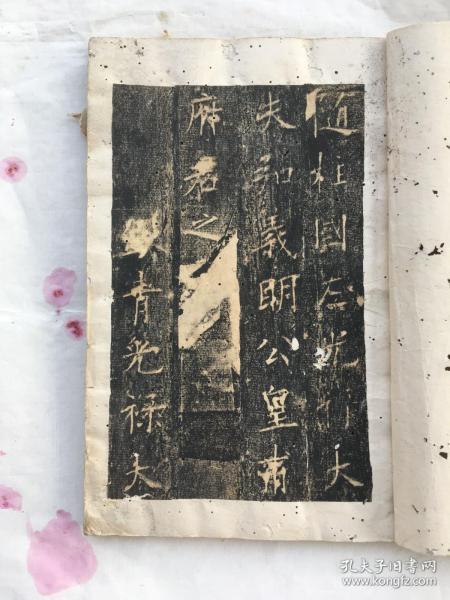 原石旧拓本------欧阳询《皇甫君碑》