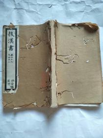 后汉书(卷49-53)