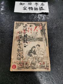 《壶天谚语》西安文献【民国签赠本】