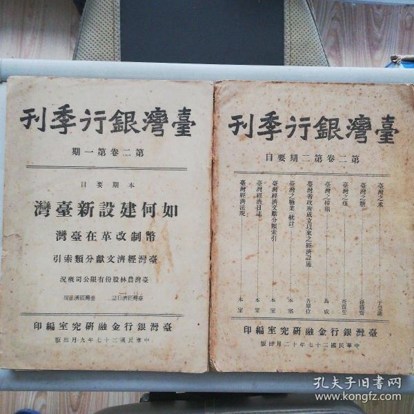 台湾银行季刊 第二卷第一期第二期两本合售民国37年初版台湾银行金融研究室编印大16开超厚稀见书孔网最低价