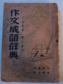 作文成语辞典(底封面丢失)民国三十六年