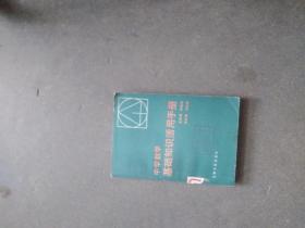 中学数学 基础知识活用手册   王德福等