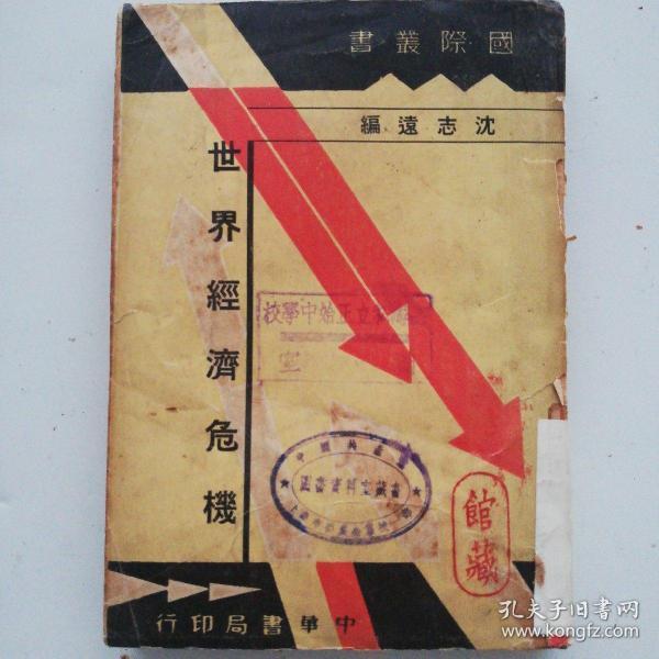 世界经济危机 国际丛书沈志远编民国24年中华书局初版稀见书低价转