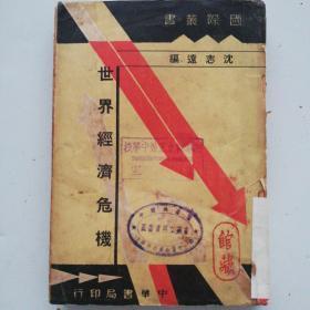 世界经济危机 国际丛书沈志远编民国24年中华书局初版稀见书 低价转