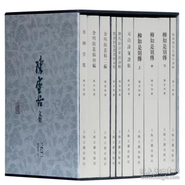 陈寅恪文集:纪念版(全十册)(平装)