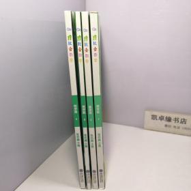 摩比爱数学 萌芽篇 1,2,5,6【4册和售】