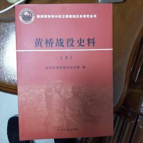 黄桥战役史料