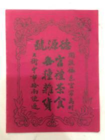 民国福山县宫家岛村德源号官礼茶食糕点商标广告