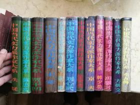 中国当代实力派作家大系(精装全12册,全网唯一大全套)