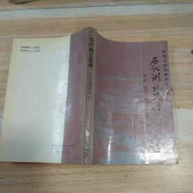 历代游记选译(汉至唐代部分)馆藏印量少