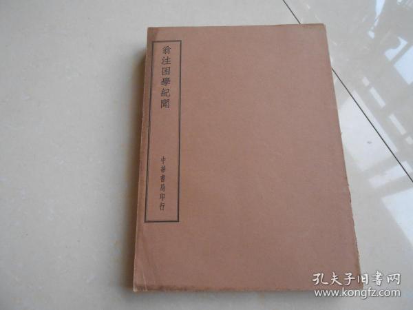 民国中华书局出版,16开,四部备要(翁注困学纪闻)