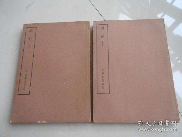 民国中华书局出版,16开,四部备要(明记)两册全