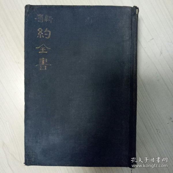 新旧约全书(民国版,品相好)不缺页,无笔记