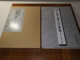 【日本原版围棋书】元禄三名人打棋集