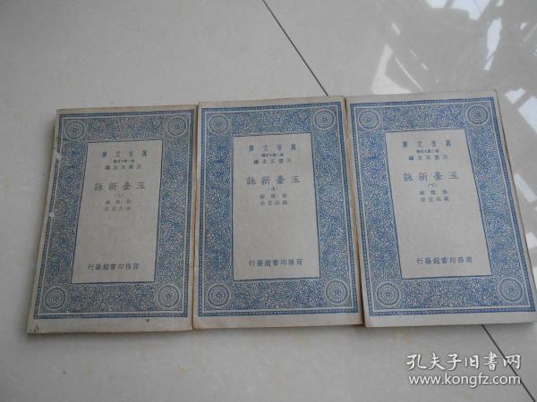 民国二十六年(玉台新咏)三册全