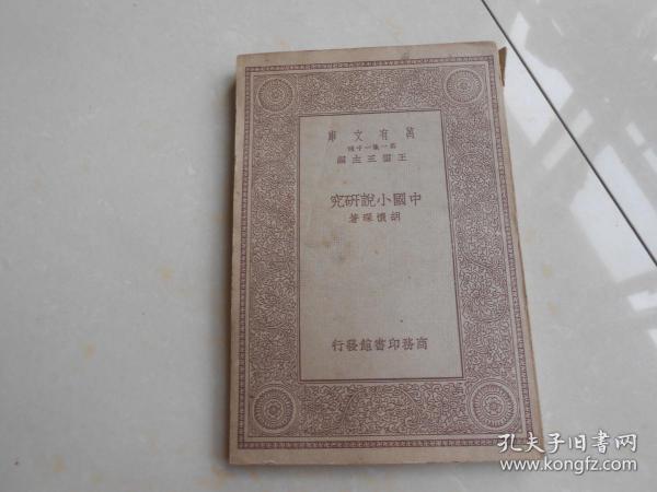 民国二十三年(中国小说研究)
