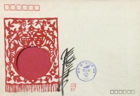 1994年1月5日发行的张二苗作品币封(无内芯),有张二苗的亲笔签名和名章。
