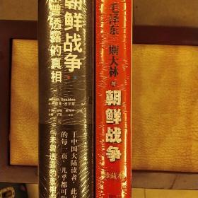 朝鲜战争 : 未曾透露的真相(精装典藏版),毛泽东 斯大林与朝鲜战争(珍藏本)