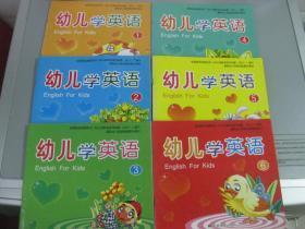 幼儿学英语 一套6册全【仅6册书】