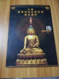 中国藏传佛教金铜造像艺术选粹