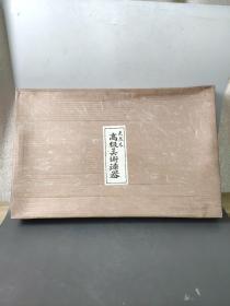 日本高级美术漆器,天然木,茶盘,长50厘米,宽31厘米,高4厘米