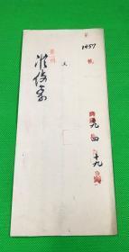 民国19年  黑龙江 景星县 东兴成货店  毛笔书写 呈文 一份 有关剖白无端受污 27*67cm