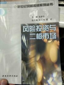 【一版一印品相好无笔迹】风险投资与二板市场  柯迪  编著  中国金融出版社9787504923189