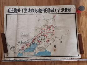 全开手绘、毛主席关于坚决攻克锦州的作战方针示意图大挂图