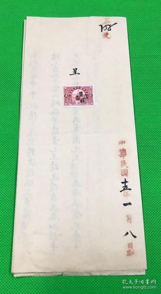 民国15年  黑龙江 克山县 驻昂商号 毛笔 呈文 一份 恳请追偿骗款 带一张印花税票    26.5*66cm