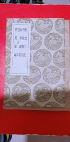 蕉窗日记 西岩赘语 幽梦续影 箴友言 修慝余编 中华民国二十六年初版