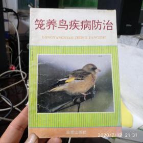 笼养鸟疾病防治(书内有使用画线