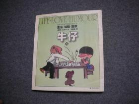 牛仔4  生活・爱情・幽默-世界系列连环画漫画名著丛书