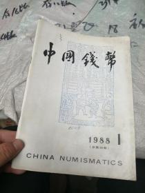 中国钱币1988年1(总第20期)