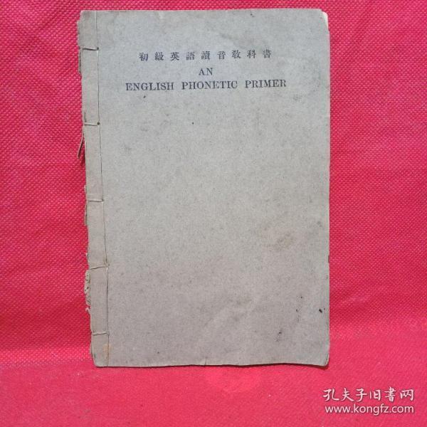 初级英语读音教科书  民国十五年二月版   【东7】
