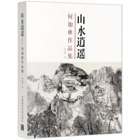 何加林作品集:山水逍遥/何加林 著/ 定价:368元 中国美术学院出版社 经典收藏品