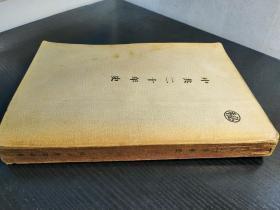 中共二十年       日文1942年出版