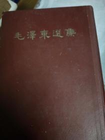 毛泽东选集(全一册)软精装