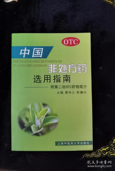 中国非处方药选用指南