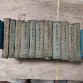 皇汉医学丛书( 1.2.3.4.6.7.8.10.11.12.13  共11册合售)
