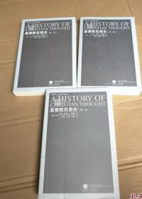 基督教思想史 第一二三卷 全三卷 凤凰文库.宗教研究系列 未拆封-
