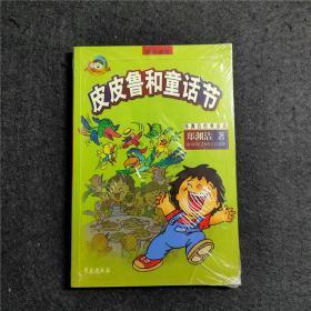 皮皮鲁和童话节 郑渊洁童话经典 老版原版正版 防伪