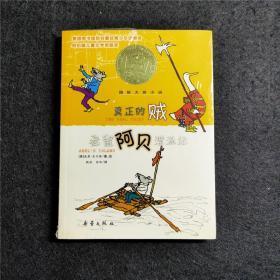 真正的贼:老鼠阿贝漂流记 国际大奖小说丛书 正版经典 Real thief