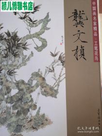 龚文桢(仅印量 2000本)