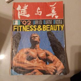 健与美(1992年1期~6期合订本)
