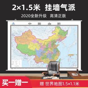 超大2米 中国地图挂图2020年全新版 办公室家用行政交通大地图