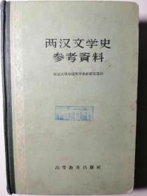 两汉文学史参考资料 (1959年印刷  精装本)