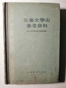 先秦文学史参考资料(硬精装  私藏 1957年初版)