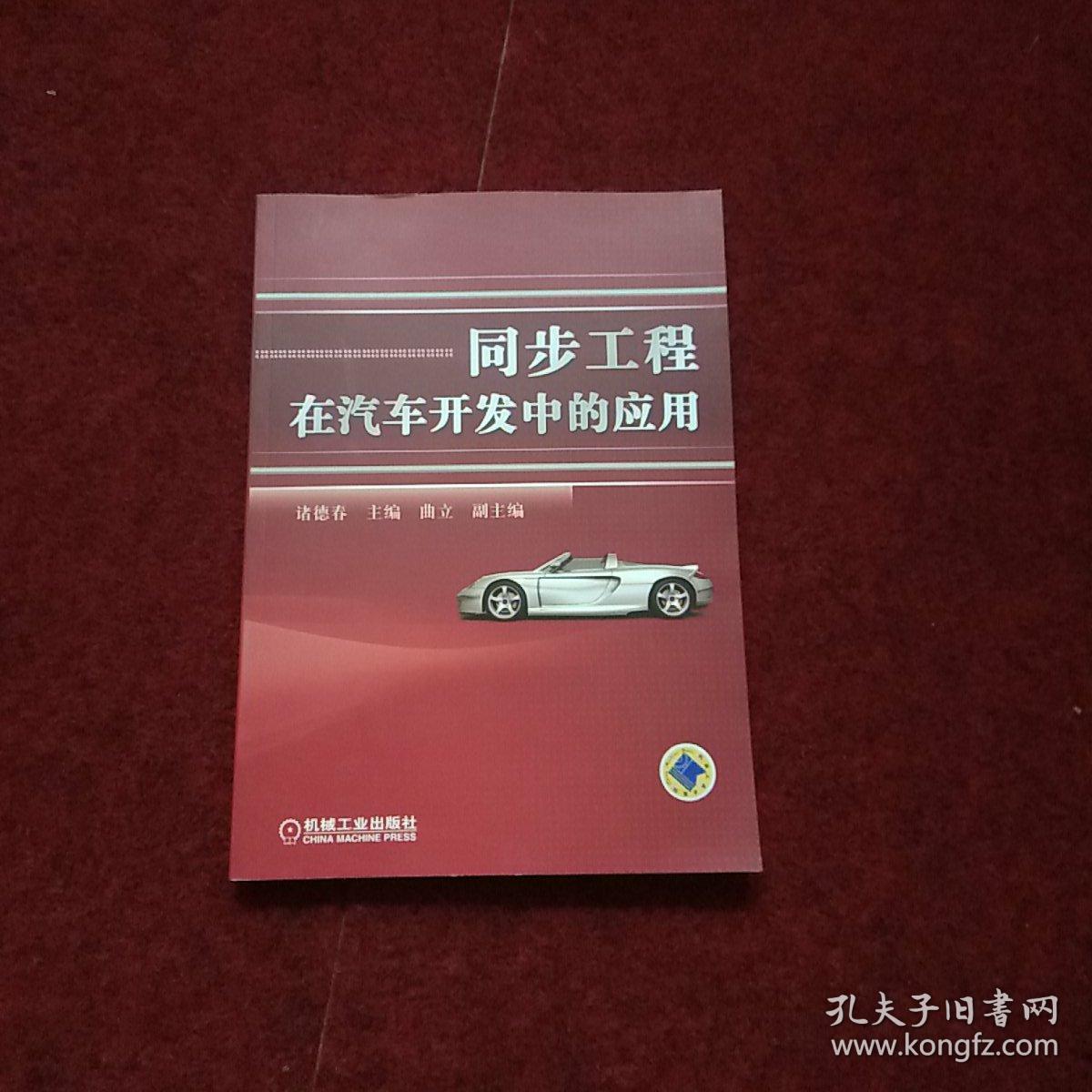 同步工程在汽车开发中的应用
