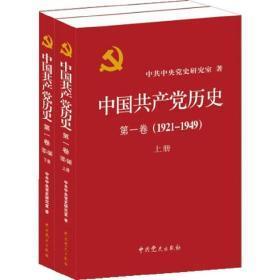 中国共产党历史.第1卷(1921~1949) 中共中央党史研究室 9787509809815 中共党史出版社 正版图书